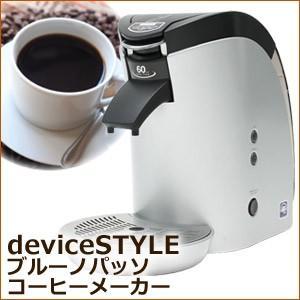 コーヒーメーカー ブルーノパッソ DCR-60-S 1杯抽出型 60mm カフェポッド コーヒーパウダー コーヒー粉 対応 ホットコーヒー 蒸らし機能 家庭用 デバイスタイル