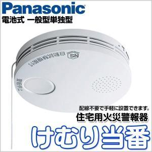 パナソニック 火災報知器 けむり当番2種 薄型 電池式 単独型 SHK38455 住宅用火災警報器|iristopmart123