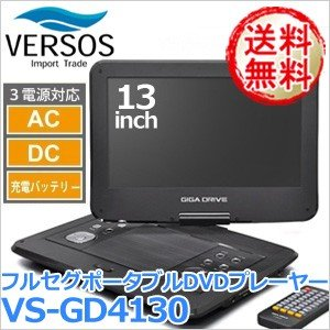 13.3インチ フルセグ搭載 ポータブルDVDプレーヤー VS-GD4130 / 地デジ フルセグ ワンセグ CPRM レジューム機能 搭載 ベルソス|iristopmart123