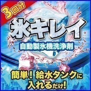 自動製氷機洗浄剤 氷キレイ 3回分 洗浄剤 除菌 製氷機 クリーナー まとめ買い歓迎 安心の日本製|iristopmart123