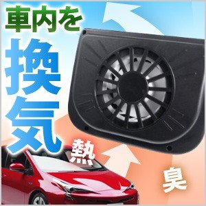 車用 換気扇 カーソーラーファン 電源不要 ソーラー電池 カ...