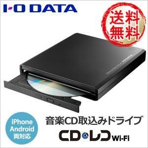 アイオーデータ 音楽CD 取り込みドライブ CDレコ Wi-Fi CDRI-W24AI / 音楽 CD スマホ スマートフォン iPhone Android 取込み ドライブ IO DATA