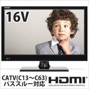 16型 液晶テレビ 地上デジタルハイビジョン LED液晶テレビ VS-TVS16LED 16V型 16インチ 地デジ CATV パススルー対応 テレビ TV ベルソス|iristopmart123