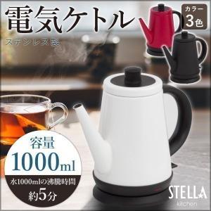 電気ケトル おしゃれ 電気ポット ステンレス 1.0L ケトル 湯沸し器 自動電源オフ 1000ml...