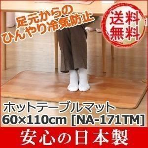 ホットカーペット ホットテーブルマット フローリング調 木目調 60×110cm NA-171TM 防水加工 電気 ホット マット 床暖房 なかぎし 安心の日本製 iristopmart123