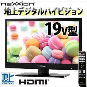 19型 液晶テレビ 地上波デジタルハイビジョン WS-TV1951BX 19V型 19インチ HDMI入力端子 地デジ ハイビジョン テレビ 本体 ネクシオンの商品画像