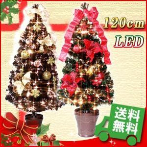 LED ファイバーツリー オーナメント付き 120cm DXE-GR120RE ゴールド デラックス セット 幻想的 豪華 ゴージャス クリスマス ツリー 着後レビューで送料無料|iristopmart123