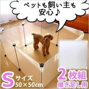 ペットフェンス Sサイズ 50×50cm...
