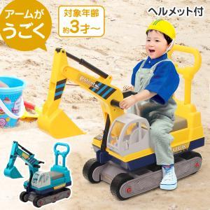 ショベルカー おもちゃ 乗用 足こぎ パワーショベルカー 乗用ショベルカー 室内 屋外 ヘルメット付...