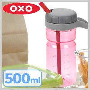 オクソー ツイストストローボトル ミディアム 500ml #1269980 ボトル マイボトル ストロー 水筒 ストローボトル 回転式 目盛付き OXO