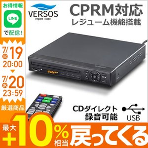 DVDプレーヤー 本体 据置 AVケーブル 対応 VS-DD201 CPRM レジューム機能 搭載 地デジ録画 DVD 再生可能 CD ダイレクト録音 ベルソス VERSOS