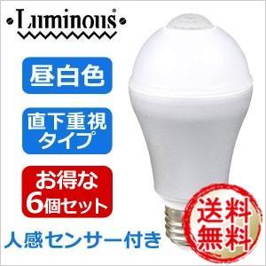 ルミナス LED電球 人感センサー付 E26口金 40W 昼白色 LVA40N-HS 6個セット / LED照明 電球 ライト 自動点灯 自動消灯 省エネ エコ Luminaous