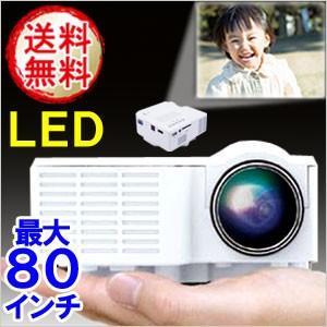 小型 LEDプロジェクター フルHD 80インチ ZB-G255 / HDMI 対応 プロジェクター 本体 フルハイビジョン 軽量 コンパクト ホームシネマ VGA AV 端子 ゾックス ZOX