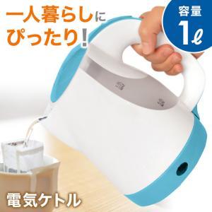 電気ケトル 1.0L 電気 ポット ケトル 湯沸し器 目盛り...