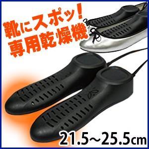 くつ乾燥機 靴乾燥機 シューズドライヤー 温熱式 21.5〜...