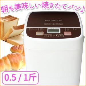 ホームベーカリー ブレッドベーカリー 1斤 EB-RMHB1...