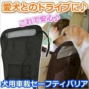 ペット用 ドライブ セーフティバリア 車内 ガード ポケット付き 車載用 後部座席 乗車 犬用 子供 安心 安全 飛び出し 防止 iristopmart123