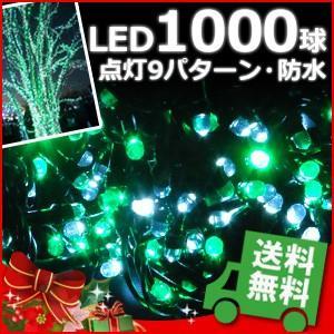 イルミネーション LED 1000球 グリーン×ホワイト ストレートライト 9パターン点灯 コントローラー付き 防水 防滴 クリスマス 飾り付け イルミ イルミライト|iristopmart123