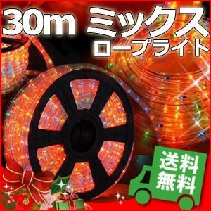 イルミネーション チューブライト 30m 4色ミックス 電源 コントローラー 付き クリスマス 装飾 ロープライト 電球 イルミ 【着後レビューで送料無料】 iristopmart123