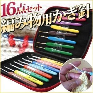 かぎ針セット 16点 編み物用 かぎ針 レース針 グリップ 16本セット 編み物 かぎ針編み 毛糸 レース編み あみ針|iristopmart123