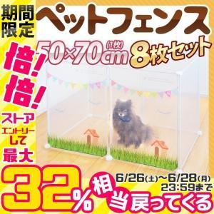 ペットフェンス ペットケージ 70×50cm 8枚組 芝生柄 ペットサークル サークル ケージ 犬 猫 室内 侵入防止 簡易フェンス 簡単組立|iristopmart123