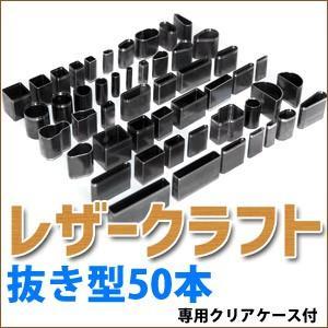 レザークラフト 抜き型 50本セット シェイプパンチ 専用ケース付き 革細工 型抜き ポンチ パンチ ハンドメイド クラフト 道具 四角 丸 雫型 iristopmart123