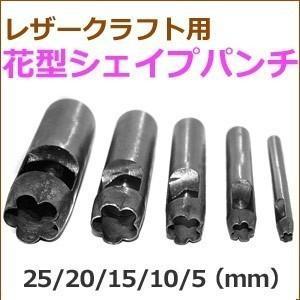 レザークラフト シェイプパンチ 花型 5本 5サイズ パンチ フラワー ハンドメイド 革細工 道具 ツール セット 革 レザー レザーシェイプパンチ 穴あけ 型抜き|iristopmart123