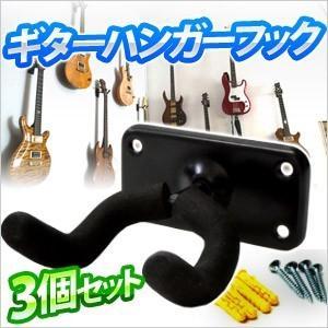 ギタースタンド 壁掛け ハンガー フック 3個セット 固定ネジ付き 壁掛け金具 ギター フック 壁掛けフック ギタースタンド ギターハンガー 垂直 ディスプレイ|iristopmart123