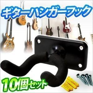 ギターハンガー 壁掛けフック 10個セット 固定ネジ付き 壁掛け金具 ギター フック 壁掛け ギタースタンド ギターハンガー 垂直 ディスプレイ コレクション|iristopmart123