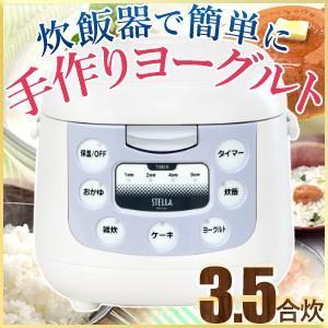 炊飯器 3合 コンパクト 炊飯ジャー ヨーグルトメーカー ケ...
