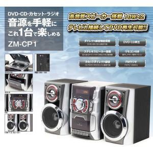 オールインワン マルチコンポ ZM-CP1 DVD CD カセット 再生 プレーヤー ラジオ ラジカセ デジタル MP3 USB 音楽 レボリューション|iristopmart123|02