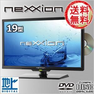 19V型 LED液晶テレビ DVDプレーヤー内蔵 WS-TV1955DHB ブラック 19インチ DVD内蔵 地上デジタル ハイビジョン 地デジ テレビ TV CPRM対応 ネクシオン nexxion