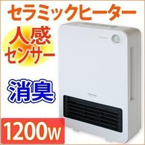 セラミックヒーター 小型 人感センサー付き 1200W セラミックファンヒーター 電気ヒーター 活性炭フィルター 消臭 空気清浄 チャイルドロック 温風 送風 暖房 iristopmart123
