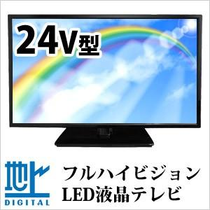24V型 LED液晶テレビ AT-24C01SR 地上デジタルハイビジョン 24型 24インチ HDMI 外付HDD録画対応 TV 地デジ ASPLITY