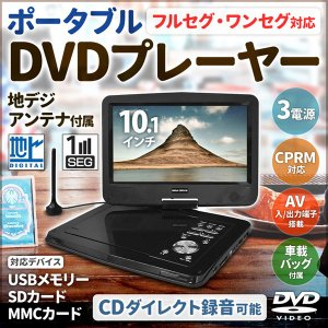 ポータブルDVDプレーヤー フルセグ 車載 本体 10.1インチ ポータブル DVDプレーヤー 地デジ ワンセグ AC DC 充電 バッテリー内蔵 3電源 VS-GDL100T|iristopmart123