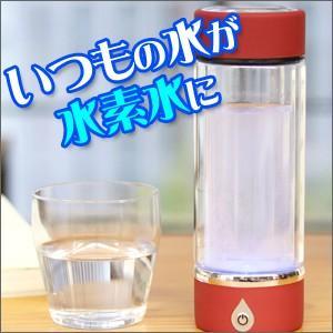 水素水生成器 携帯 ポータブル 充電式 ハイドロゲンウォーター HD-400F 水道水で簡単に 活性酸素 水用 健康水 安心の日本製