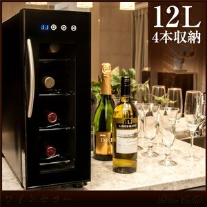 ワインセラー 家庭用 小型 ワインクーラー 4本収納 12L...