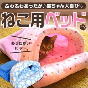 ねこ用ベッド キャットベッド 寝袋タイプ ペット ベッド 犬 猫 お昼寝 床冷え防止 ドーム型 かまくら 愛犬 愛猫 寝心地 最高...