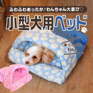 いぬ用ベッド ドッグベッド 寝袋タイプ ペット ベッド ふわふわ あったか 犬 猫 お昼寝 床冷え防止 ドーム型 かまくら 愛犬 愛猫 寝心地 最高