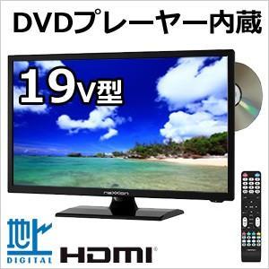 19型 液晶テレビ デジタルハイビジョン DVDプレーヤー 内蔵 FT-A1961DB LED液晶テレビ 地上デジタルチューナー 搭載 HDMI PC入力 CPRM 対応|iristopmart123