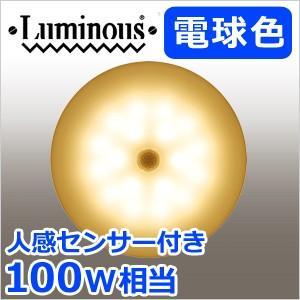 LED小型シーリングライト 人感センサー付き 電球色 100W相当 TN-CLLS-L 小型 LED照明 1530lm 照明 ライト 引掛けタイプ ミニシーリングライト ルミナス|iristopmart123
