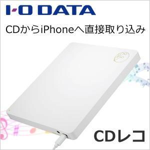 音楽CD 取り込みドライブ CDレコ iPhone用 CDRI-L24I CDからiPhoneへ直接取り込み iPhone iPod iPad 簡単操作 自動取得 音楽 再生 パソコン不要 アイオーデータ