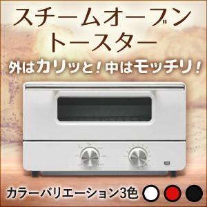 オーブントースター スチームオーブン HE-ST001 トースター 食パン トースト スチーム モード切替 水蒸気で 外はカリッ 中はモッチリ iristopmart123