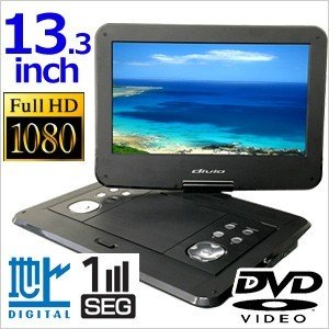 ポータブルDVDプレーヤー フルセグ 車載 本体 13.3インチ KH-FDD1300 ポータブル DVDプレーヤー 地デジ ワンセグ AC DC 充電 バッテリー内蔵 3電源 テレビ|iristopmart123