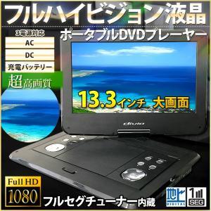 ポータブルDVDプレーヤー フルセグ 車載 本体 13.3インチ KH-FDD1300 ポータブル DVDプレーヤー 地デジ ワンセグ AC DC 充電 バッテリー内蔵 3電源 テレビ|iristopmart123|02