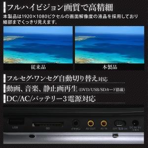 ポータブルDVDプレーヤー フルセグ 車載 本体 13.3インチ KH-FDD1300 ポータブル DVDプレーヤー 地デジ ワンセグ AC DC 充電 バッテリー内蔵 3電源 テレビ|iristopmart123|03