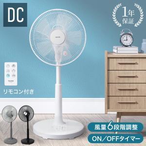 扇風機 DCモーター搭載 リビング扇風機 5枚羽根 DC扇風機 首振り タイマー フラットガード 送風機 サーキュレーター ファン 羽根径30cm|iristopmart123