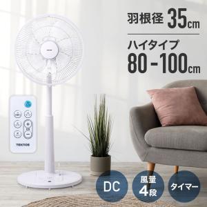 扇風機 DCモーター搭載 リビング扇風機 ハイポジション 7...