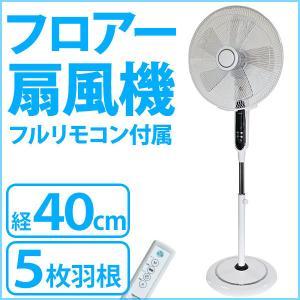扇風機 リビング扇風機 5枚羽根 ハイポジション フロアー扇...