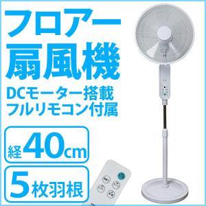 扇風機 DCモーター搭載 リビング扇風機 5枚羽根 DC扇風機 立体送風 DCフロアー扇風機 上下左右 8字首振り タイマー 送風機 サーキュレーター ファン 羽根径40cm